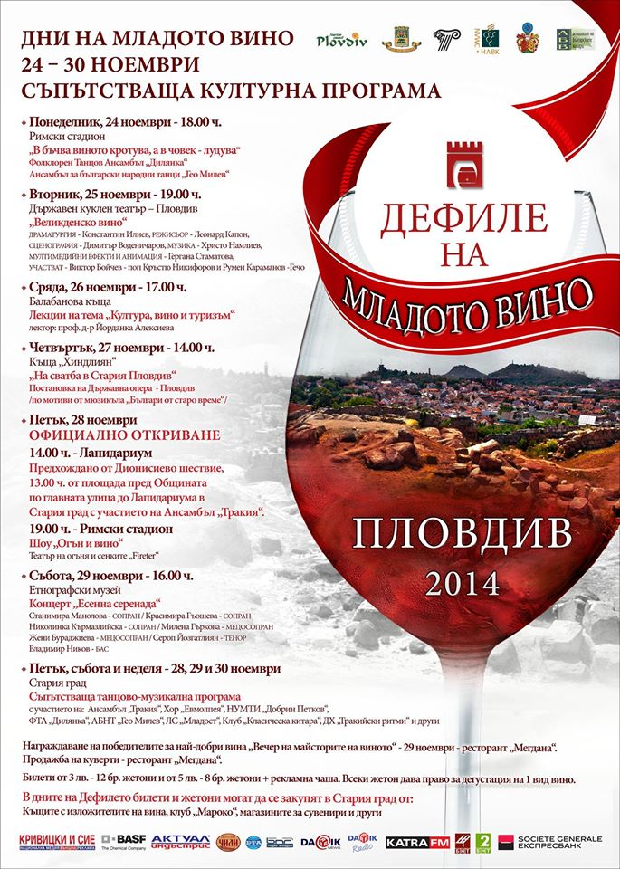 young wine plovdiv 2014