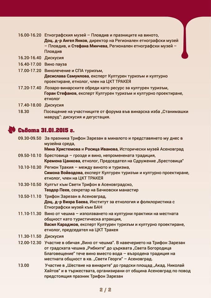 Wine & Culture 2 Assenovgrad 2015