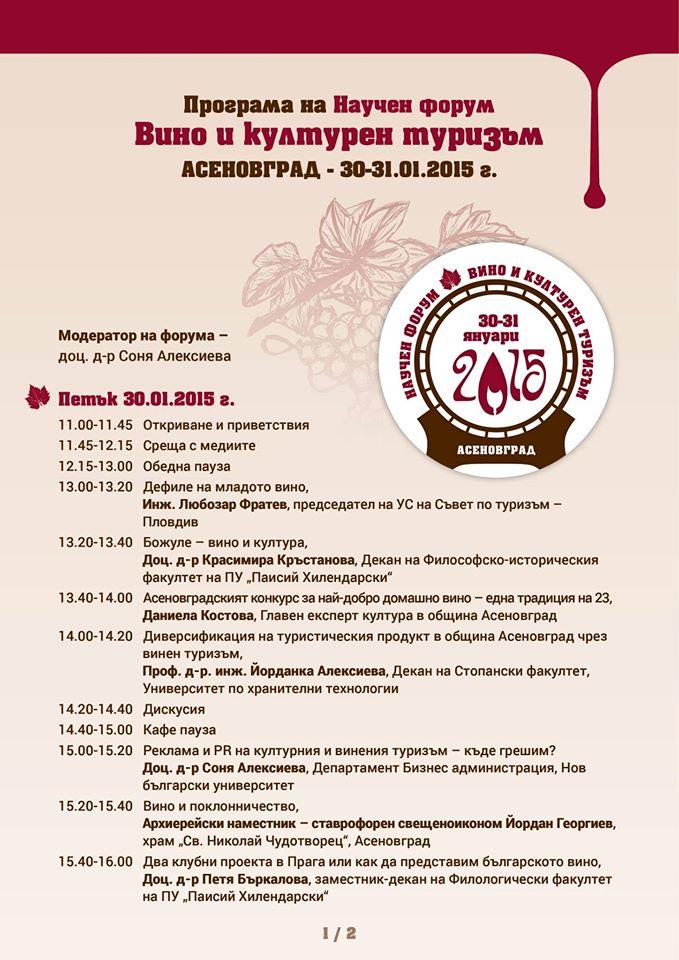 Wine & Culture Assenovgrad 2015
