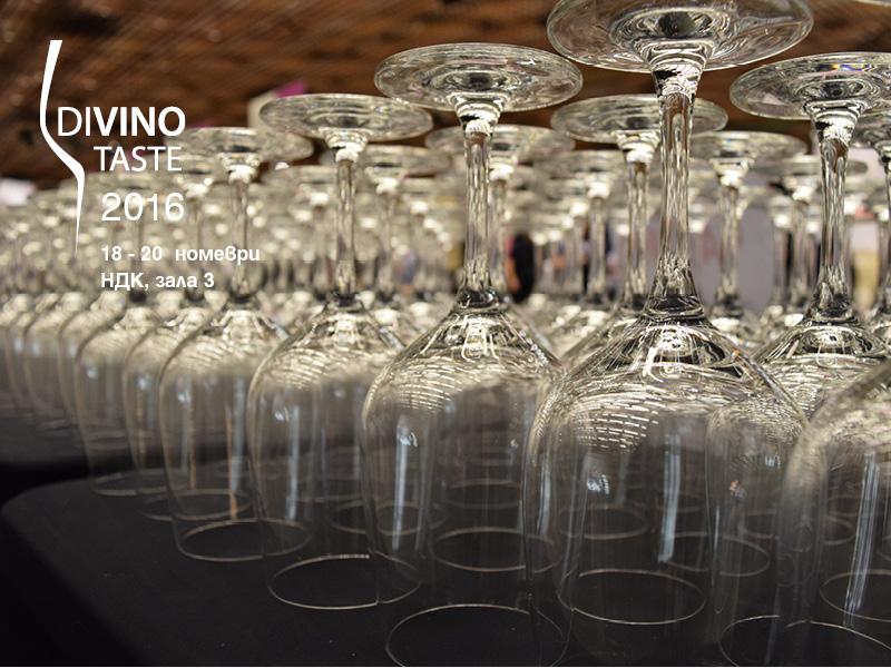divino-taste-2016-za-medii5