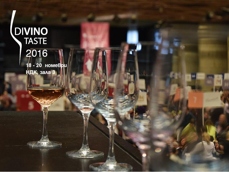 divino-taste-2016-za-medii6